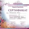 И_Баюнова