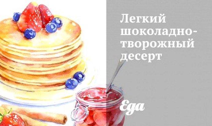 Рецепт и легкого творожного десерта