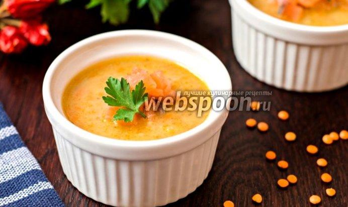 Чечевичный суп пошаговый рецепт с фото