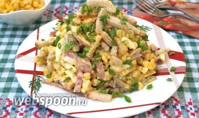 Салат с сухариками и копченой колбасой с пошагово