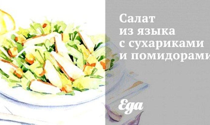 Рецепты салатов с сухариками и языком