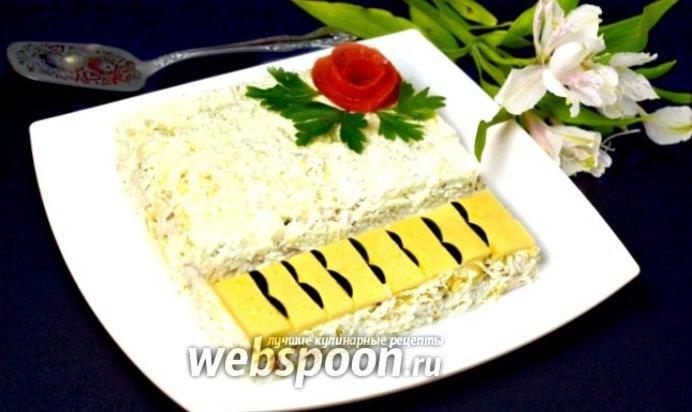Салат белый рояль рецепт с фото