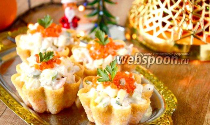 Салат в тарталетках рецепты с с креветками