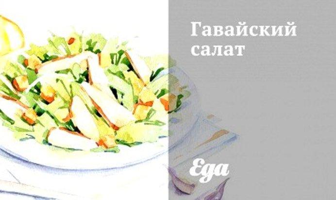Салат гавайский пошаговый рецепт