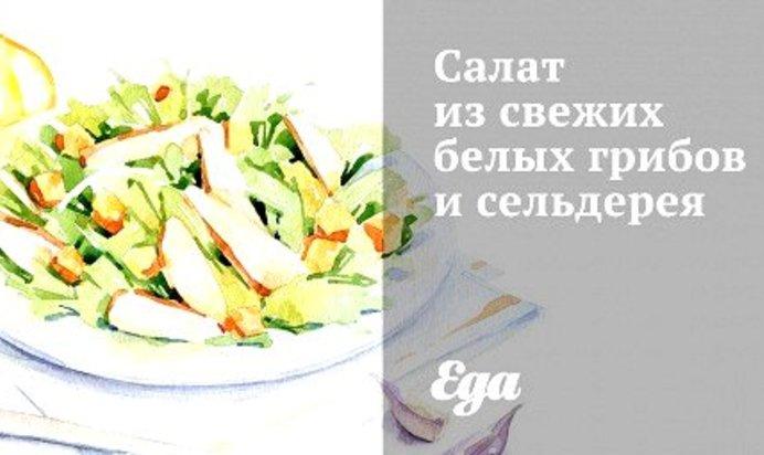 Салат из белых свежих грибов рецепт с