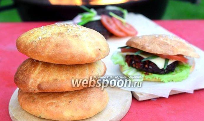 Рецепт булочки для бургеров рецепт с пошагово