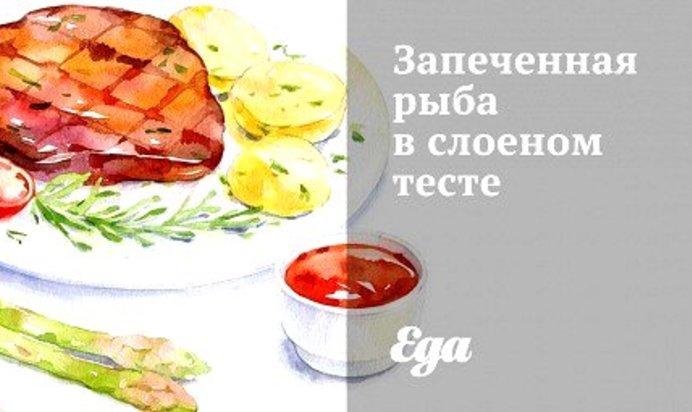 Рыба запеченная простые рецепты