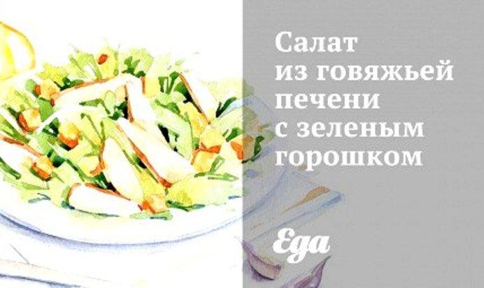 Рецепт салатов из говяжьей легкой